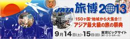 東京ビックサイトで旅博開催