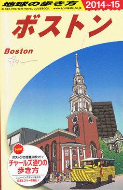 ボストン 地球の歩き方ガイドブック 2014年~2015年版