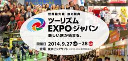 ツーリズムエキスポ 2014.9.25~9.28