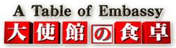 12月29日 BSフジ「大使館の食卓 スペシャル5 アメリカ特集」再放送