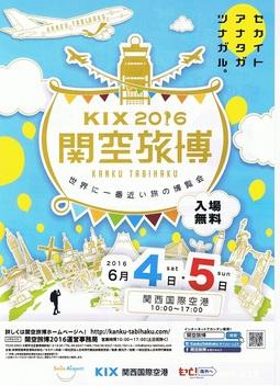 関西国際空港にて旅の博覧会が開催(6/4・5)