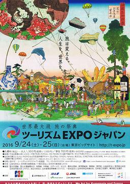 ツーリズムEXPOジャパン2016