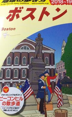 「地球の歩き方 ボストン」改訂版発売のお知らせ