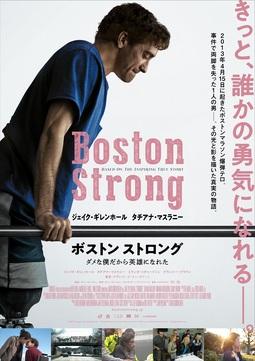 ボストンマラソンを題材にした映画が5月11日(金)より上映開始!